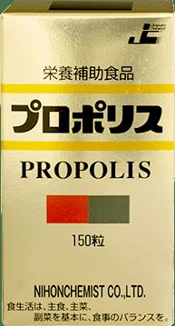 プロポリス150粒