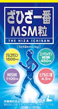 ざひざ一番MSM粒280粒