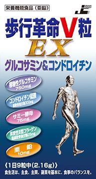 歩行革命V粒EX(栄養機能食品)(亜鉛)